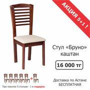 Акция на стулья Бруно