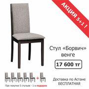 Акция на стулья Борвич