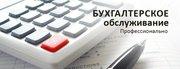 Бухгалтер,  бухгалтерские услуги,  налоговые отчеты,  Открытие ИП ТОО ОО
