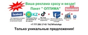 Интернет реклама в Алматы.